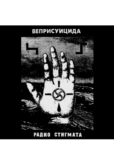 VEPRISUICIDA – Radio Stigmata CD
