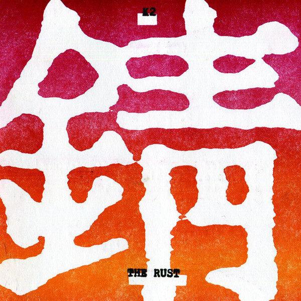 K2 – The Rust 2LP